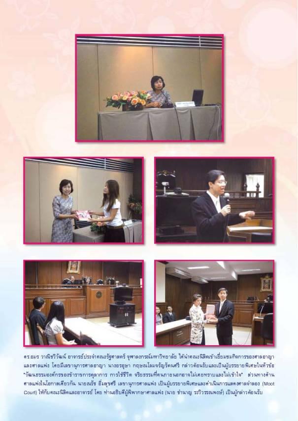 Yutitham-8-book-2555-year7no1_Page_016