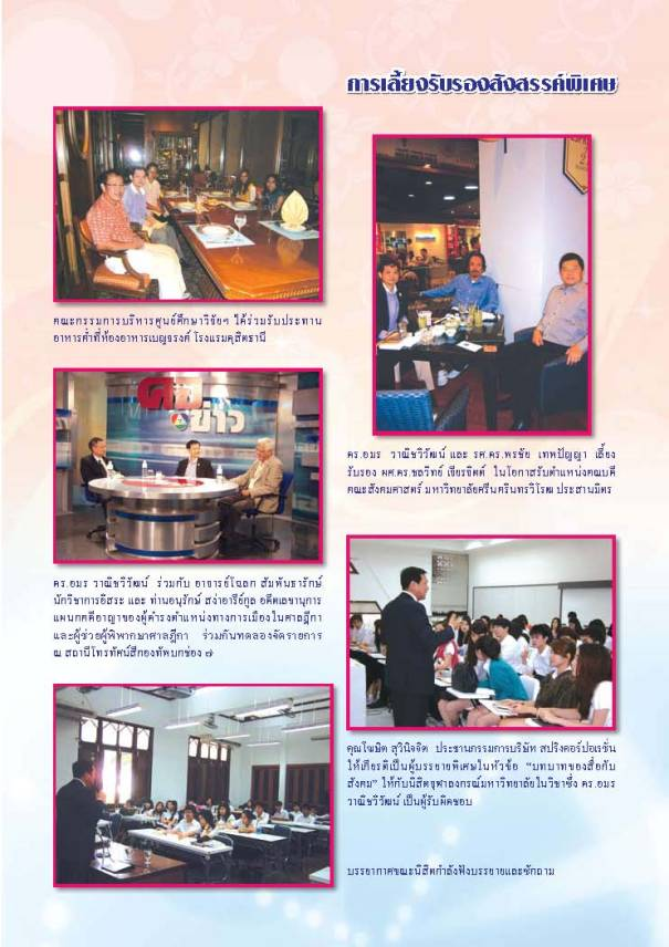 Yutitham-8-book-2555-year7no1_Page_017