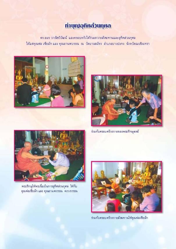 Yutitham-8-book-2555-year7no1_Page_018