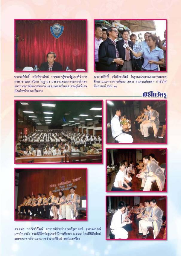 yutitham-8-book-55new-year7no11_Page_015