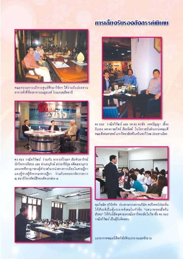 yutitham-8-book-55new-year7no11_Page_017