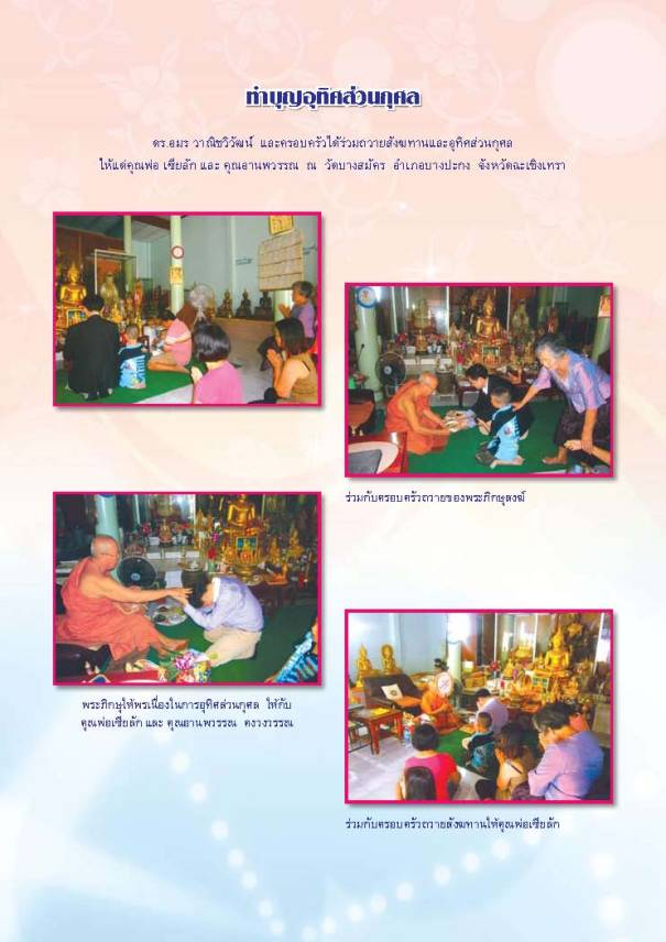 yutitham-8-book-55new-year7no11_Page_018
