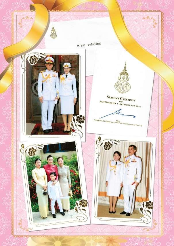 Yutitham-9-book-2555-year7no2_Page_005