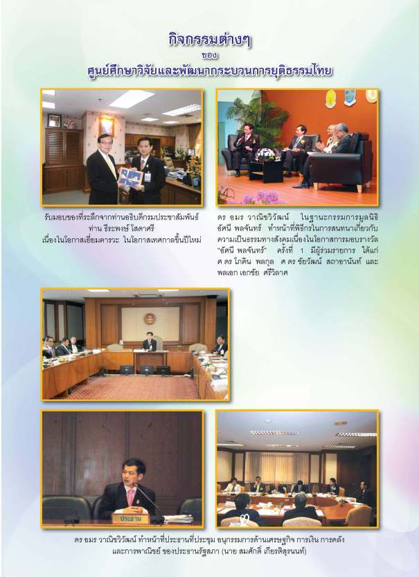 yutitham-9-book-2555-year7no2_Page_015