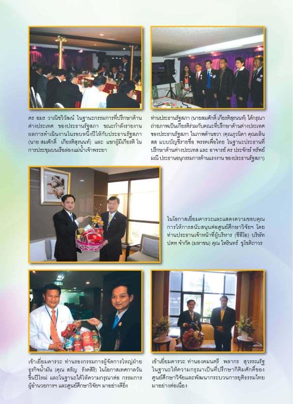 yutitham-9-book-2555-year7no2_Page_016