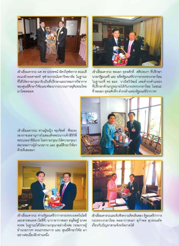 yutitham-9-book-2555-year7no2_Page_017