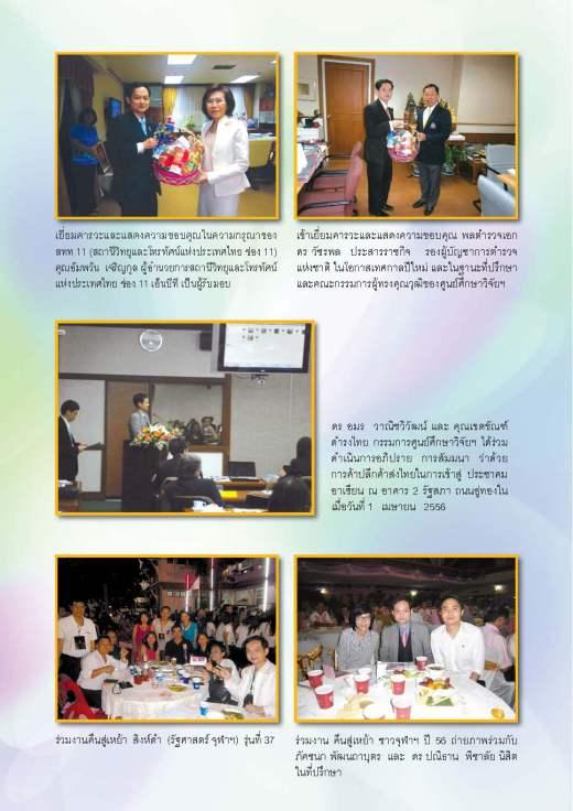yutitham-9-book-2555-year7no2_Page_018