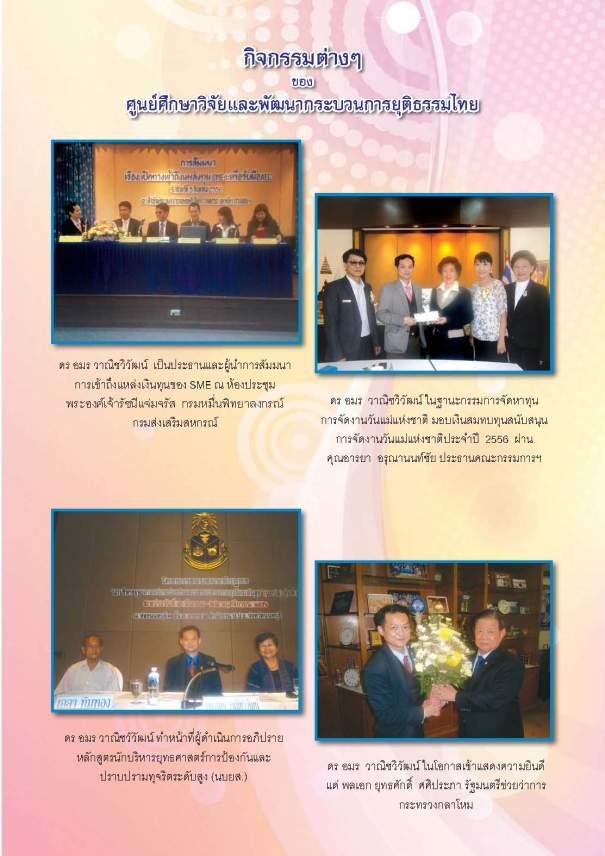 yutitham10-book2556-year8no1_Page_011
