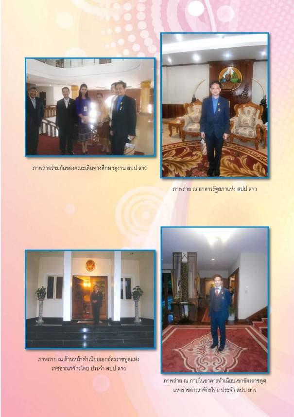 yutitham10-book2556-year8no1_Page_013