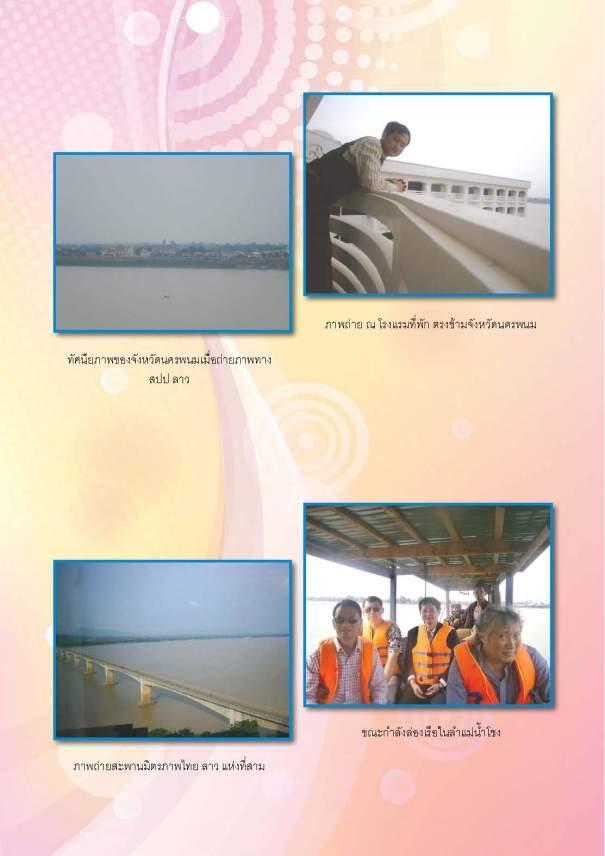 yutitham10-book2556-year8no1_Page_014