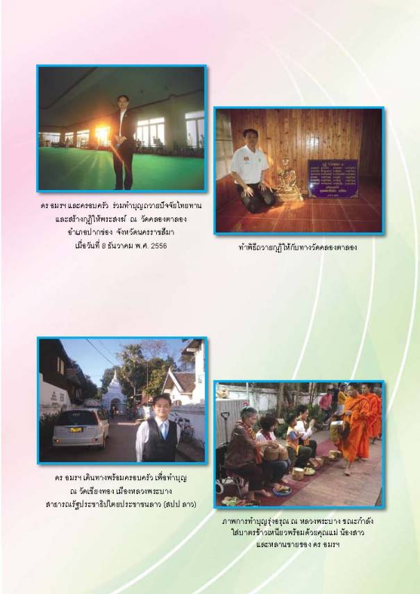 yutitham11-book2556-year8no2_Page_013
