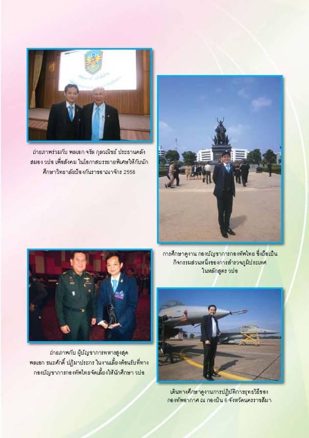 yutitham11-book2556-year8no2_Page_017