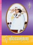 yutitham10-book2556-year8no1_Page_001