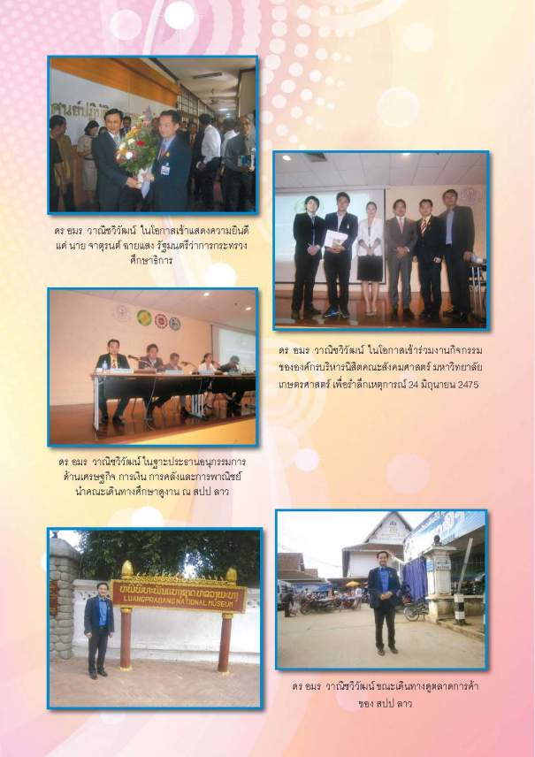 yutitham10-book2556-year8no1_Page_012