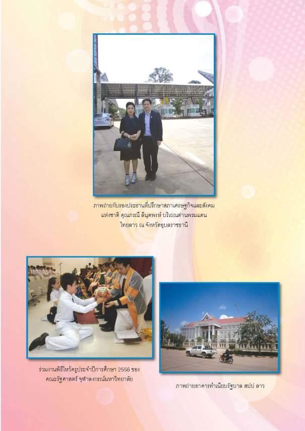 yutitham10-book2556-year8no1_Page_015