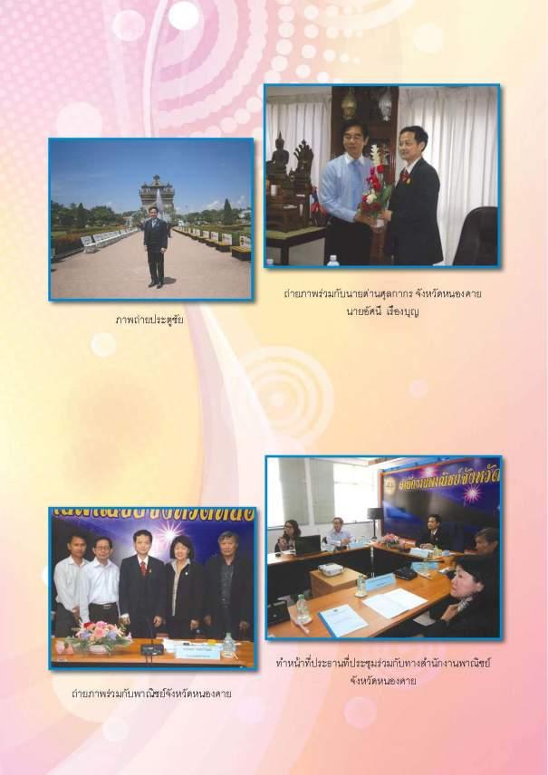yutitham10-book2556-year8no1_Page_016