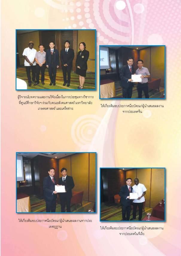 yutitham10-book2556-year8no1_Page_017
